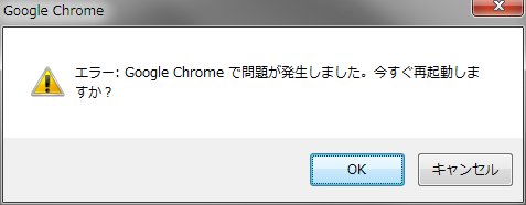 Chrome Halt Message