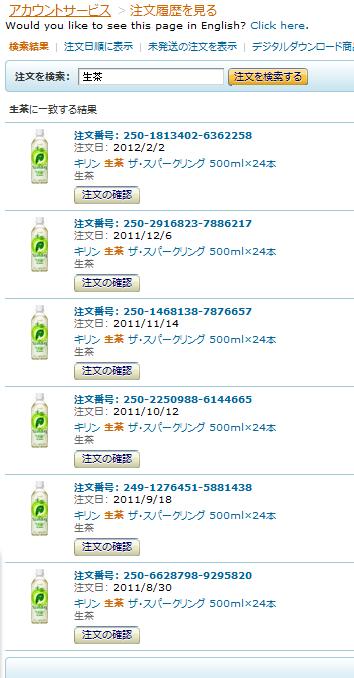 生茶・ザ・スパークリング注文履歴