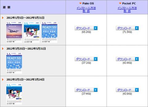 ANA PDA 用時刻表