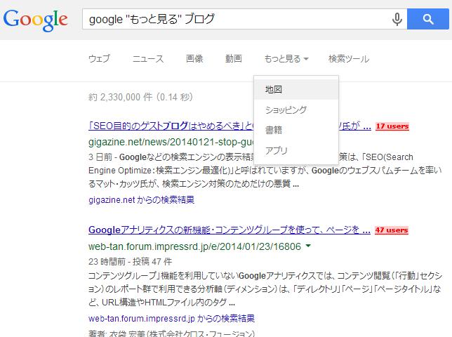 Google検索のもっと見るメニュー